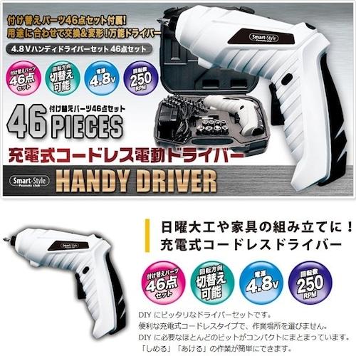 充電式コードレス電動ドライバー 4.8V