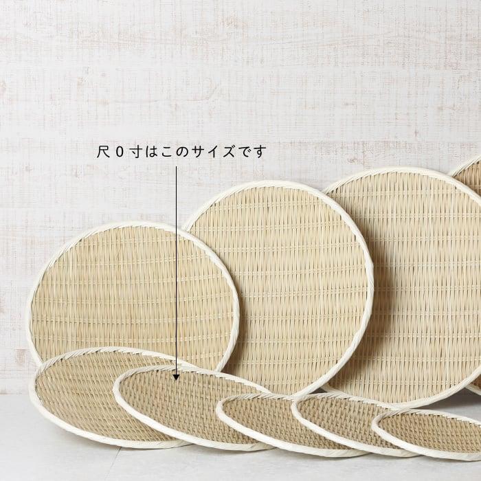 水切り盆ざる(尺0寸) 【75-310】