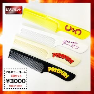 UVフルカラー コーム(5本セット)