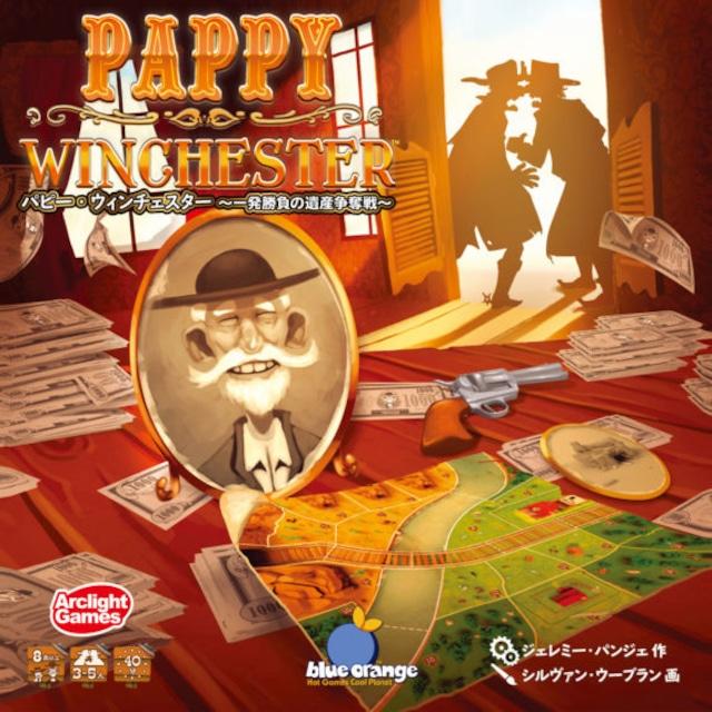 パピー・ウィンチェスター 完全日本語版