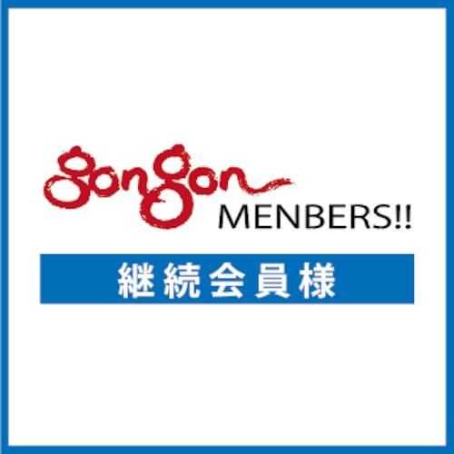 【継続会員様】ゴンゴンメンバーズ(ファンクラブ)年会費