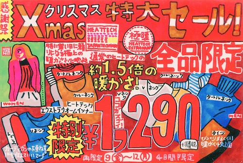 LEE KAN KYO / ポストカード(洋服量販店のチラシ)