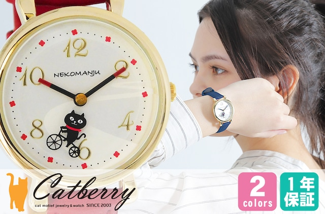 ネコマンジュウ 自転車腕時計(マフラー付き)