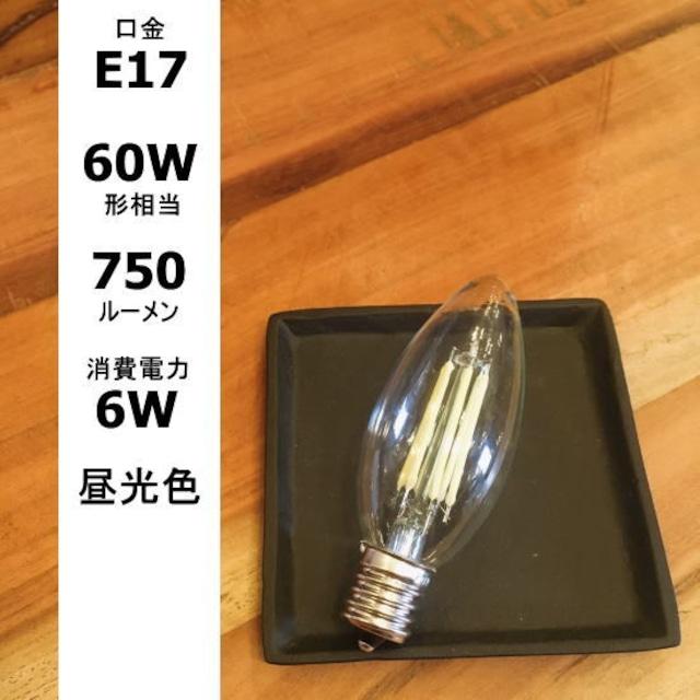 フィラメントLEDシャンデリア球 E17/60W形相当/750LM/昼光色