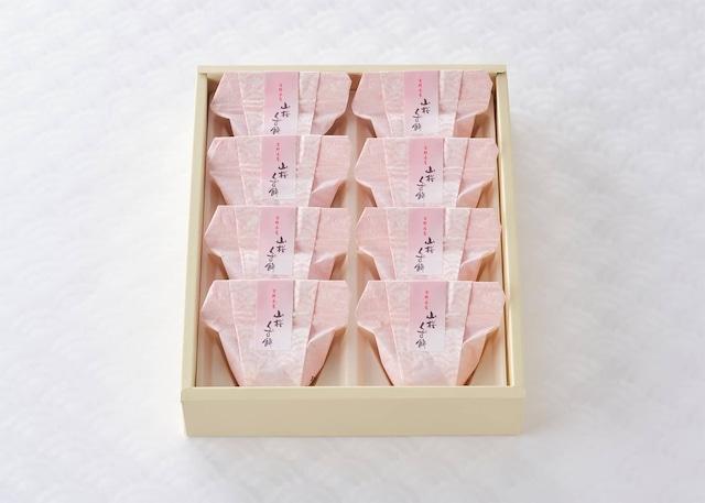 山桜くず餅 8個入 (桜葛餅)