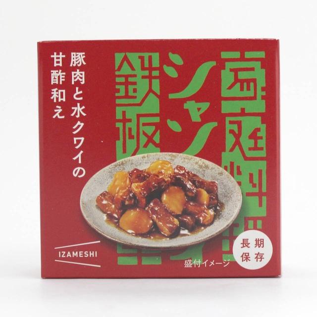 豚肉と水クワイの甘酢和え(缶詰)
