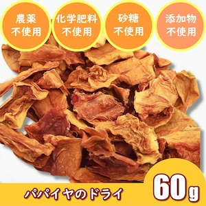 パパイヤ パパイア(60g)ドライフルーツ オーガニック栽培 砂糖不使用 無添加