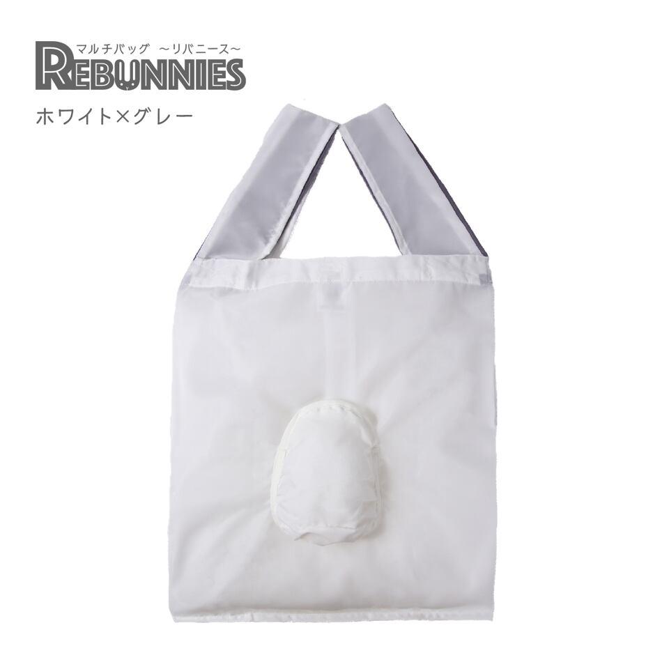 〈新色〉うさぎがウサギに変身するバッグ REBUNNIES(リバニース)ホワイト×グレー
