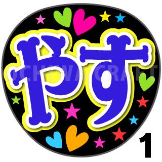 【プリントシール】【関ジャニ∞/安田章大】『やす』コンサートやライブに!手作り応援うちわでファンサをもらおう!!!