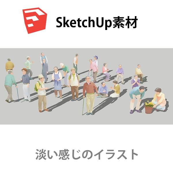 SketchUp素材シニアイラスト-淡い 4aa_021 - 画像1