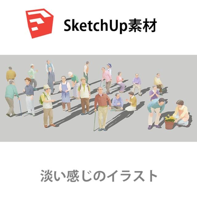 SketchUp素材シニアイラスト-淡い 4aa_021 - メイン画像