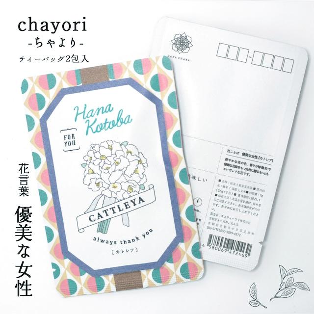 カトレア|chayori 花言葉シリーズ|煎茶玄米茶ティーバッグ2包入|お茶入りポストカード