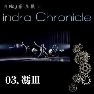 indra Chronicle【ダウンロード版】/M3「馮Ⅲ」