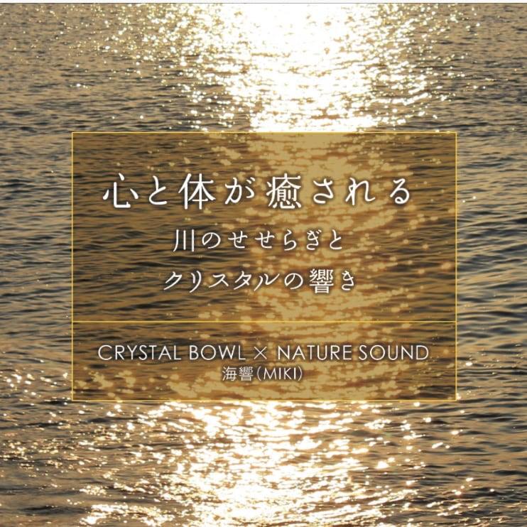 【 海響(MIKI) クリスタルボウルCD 】心と体が癒される CRYSTAL BOWL×NATURE SOUND