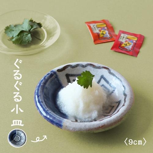陶器 ぐるぐる小皿 【MM-0030_MP】
