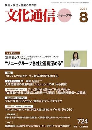 文化通信ジャーナル2021年8月号