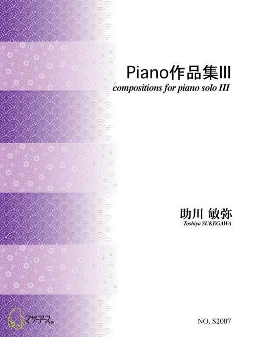S2007 Piano作品集 III(ピアノソロ/助川敏弥/楽譜)