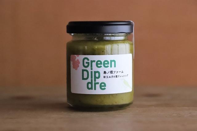 """Green Dip Dre """"塗る""""""""つける""""""""和える""""ドレッシング"""