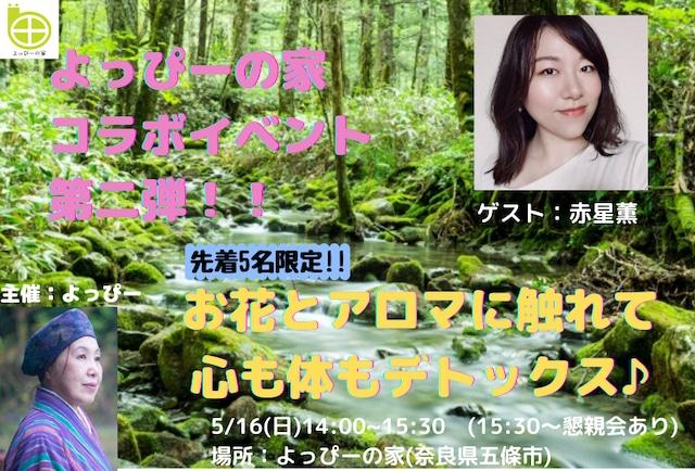 5/16(日)よっぴーの家コラボイベント