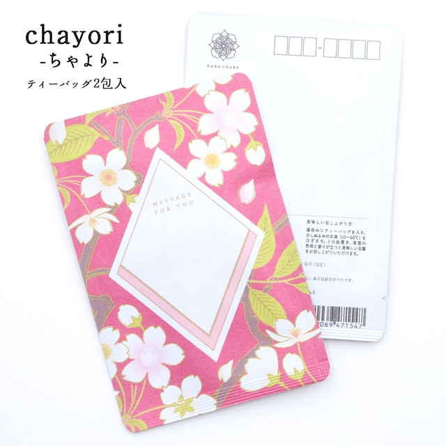 sakura 桜|chayori |玉露ティーバッグ2包入|お茶入りポストカード