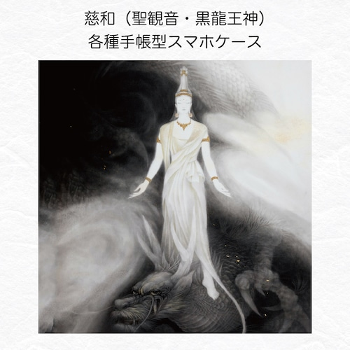 慈和(聖観音・黒龍王神)【iPhone / Android用手帳型ケース】