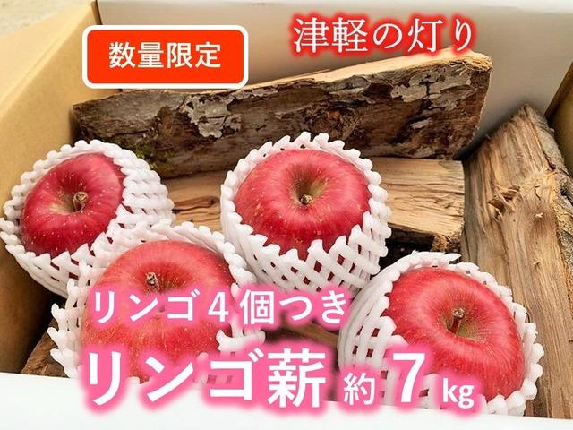 【青森のリンゴとリンゴ薪セット】リンゴ薪 約7kg+リンゴ4個つき