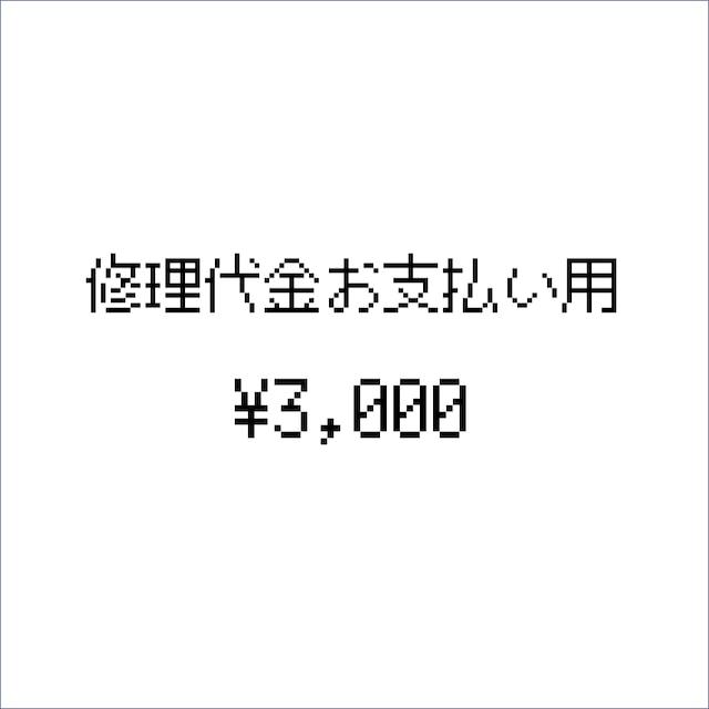 修理代金お支払い用(3,000円)