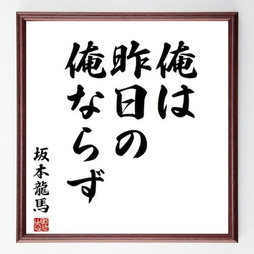 坂本龍馬の名言書道色紙『俺は、昨日の俺ならず』額付き/受注後直筆(千言堂)Z1455