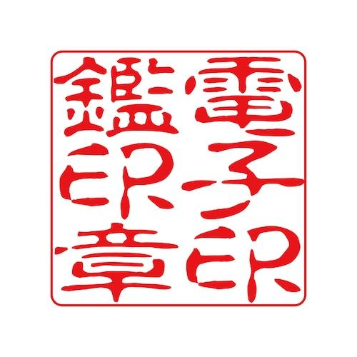 会社角印(電子印鑑)古印体M 6~11文字