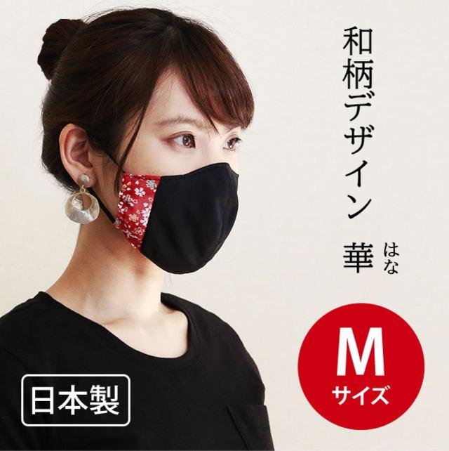 【日本製】布マスク ポリエステル×竹繊維 華 桜柄 Mサイズ  洗える 立体