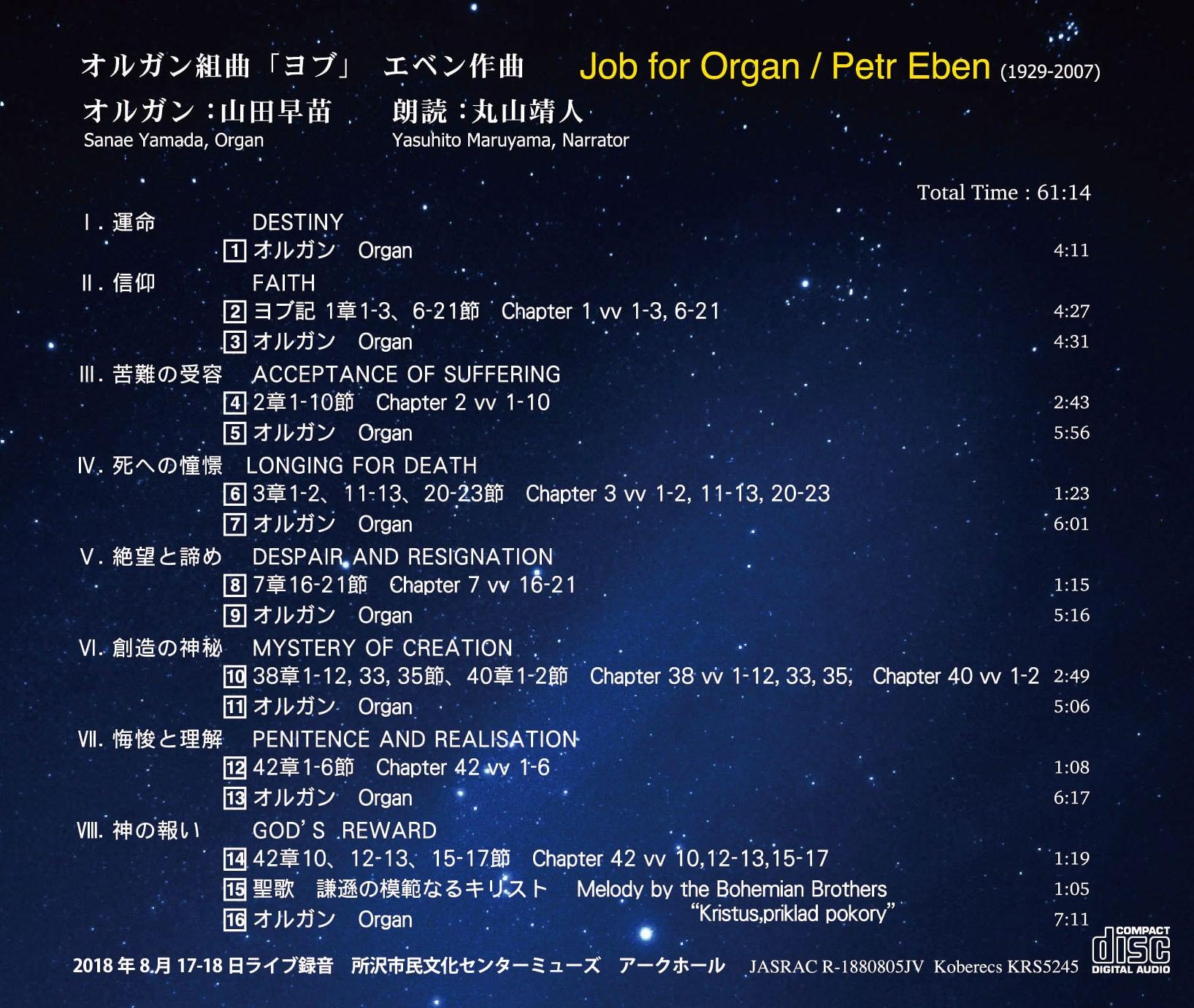 オルガン組曲「ヨブ」ペトル・エベン(1929-2007) 山田早苗 オルガン