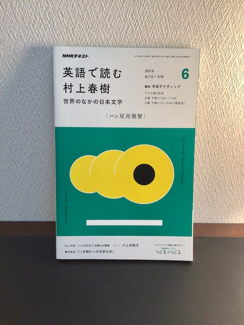 『英語で読む村上春樹 NHKラジオテキスト 2016年6月号(パン屋再襲撃)』
