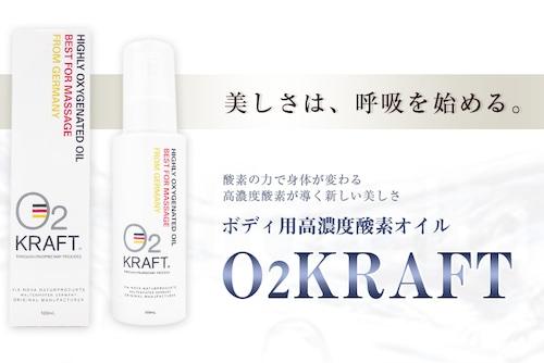 高濃度酸素オイル O2KRAFT 30ml