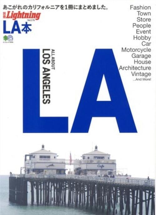 書籍 別冊ライトニング VOL.176 LA本