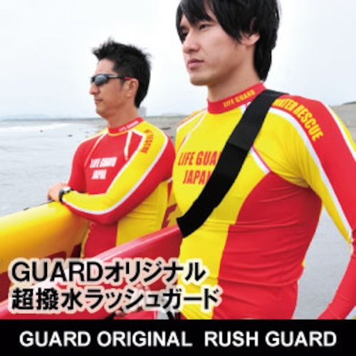 GUARD ガード メンズ水着 超撥水 ラッシュガード 長袖 [LIFE GUARD JAPAN] (イエロー、レッド2色展開) 146-770009