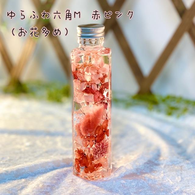 ゆらふわ六角ハーバリウム《赤ピンク系》/MサイズHerbaroom®︎