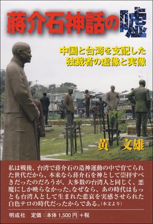 蒋介石神話の嘘-中国と台湾を支配した独裁者の虚像と実像