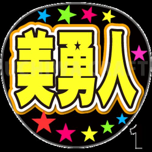 【プリントシール】【7ORDER project/森田美勇人】『美勇人』コンサートやライブに!手作り応援うちわでファンサをもらおう!!!