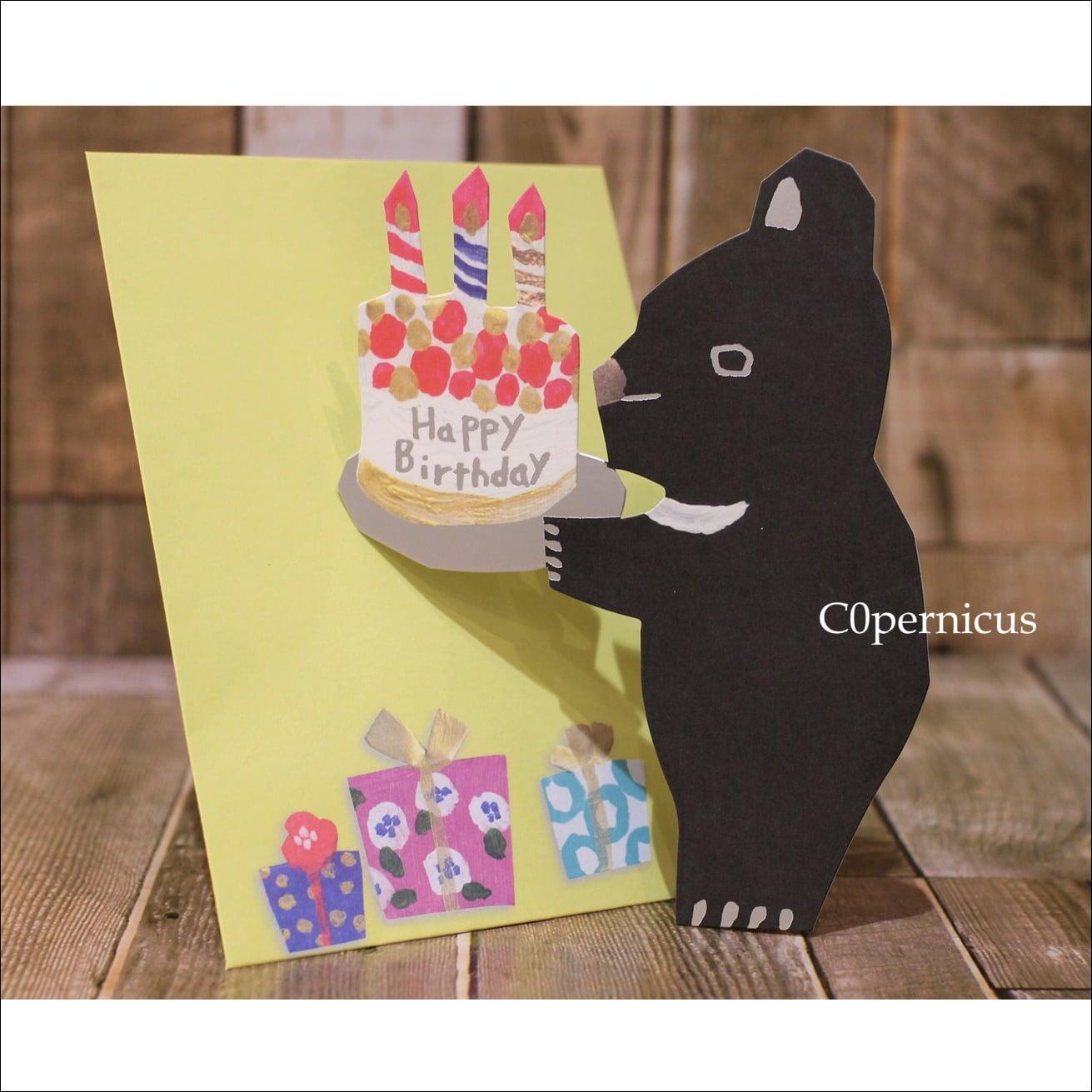メッセージカード/誕生日カード クロクマ 浜松雑貨屋 C0pernicus  便箋・封筒レターセット