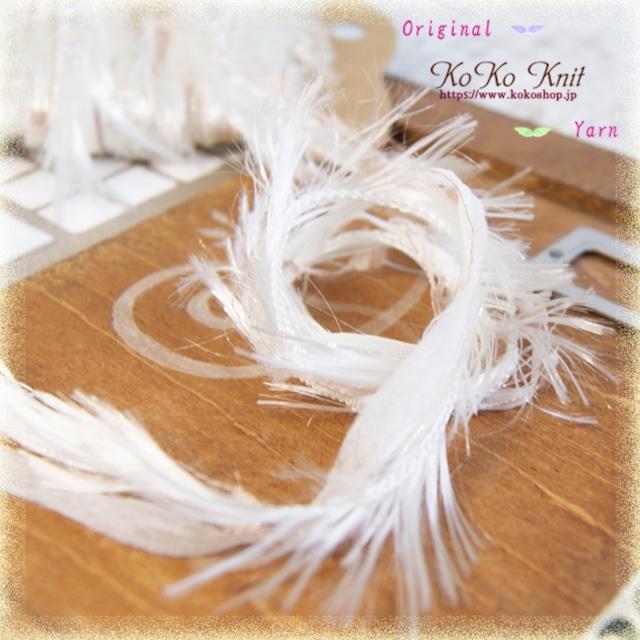 §koko§ 引き揃え糸カード ~天使の羽~オリジナル糸 ファンシー ラッピング レース タッセル