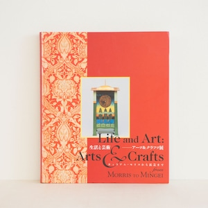 古書 生活と芸術 アーツ&クラフツ ウィリアム・モリスから民芸まで (展覧会図録)