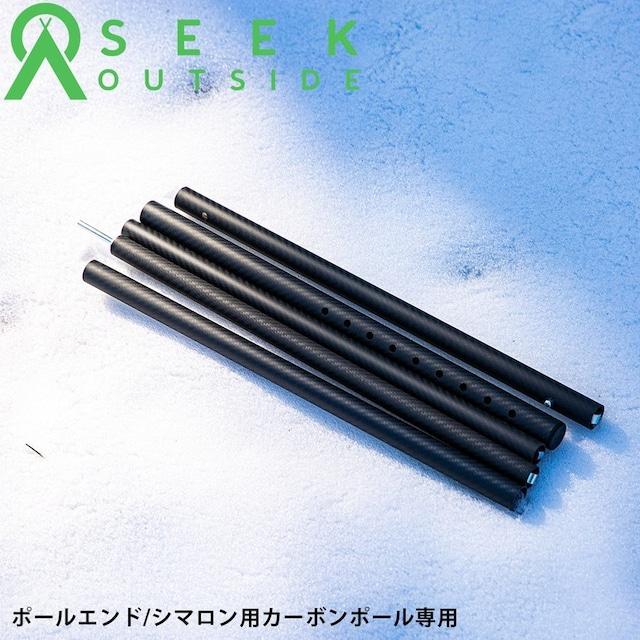 ポールエンドキャップ/シマロン用センターポール対応 タープ DSタープ シマロン Poleend for Carbon Pole Cimarron Seekoutside