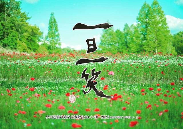 【2022年版】小川 光喜オリジナルカレンダー
