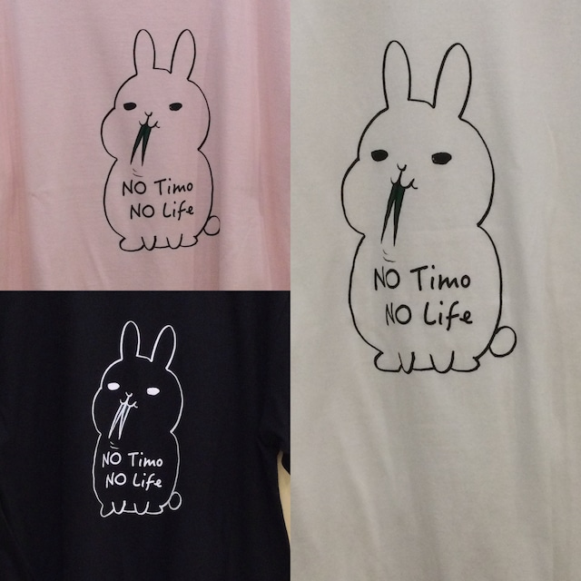 モキュ様 NO Timo,NO Rabbit. Tシャツ