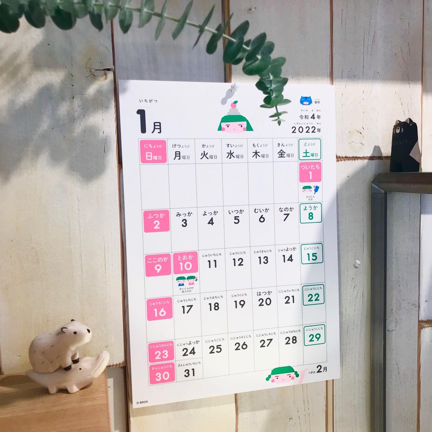 シール付き【D-BROS】2022 こどもカレンダー 2022