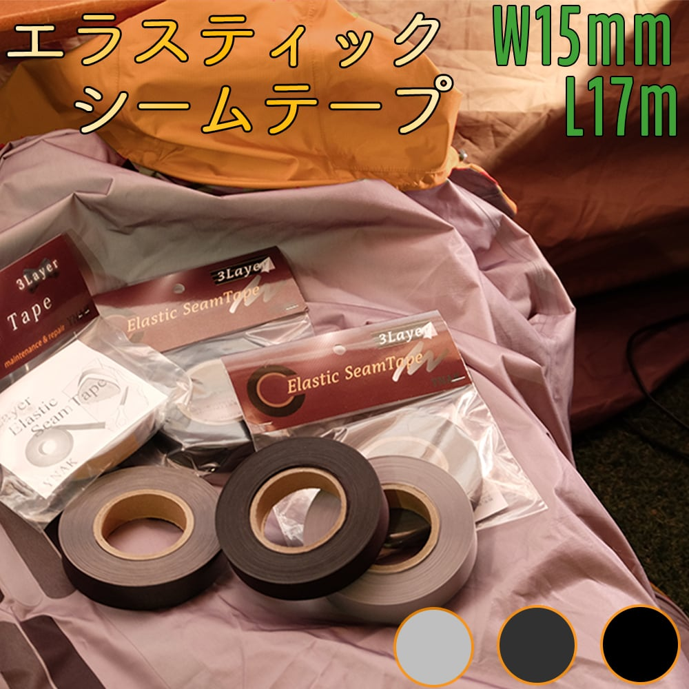 YNAK シームテープ レインウェア 補修 3レイヤー適合 テント不適正 エラスティックシームテープ 表面微弾力布 縫い目 リペア 防水 対策 メンテナンス アイロン接着 グレー/ブラックグレー/ブラック/ディープグリーン 幅15mm×17m