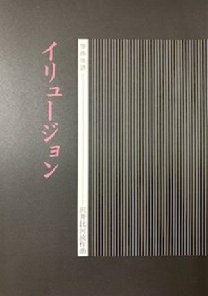 S30i98 イリュージョン(箏,17/沢井比河流/楽譜)