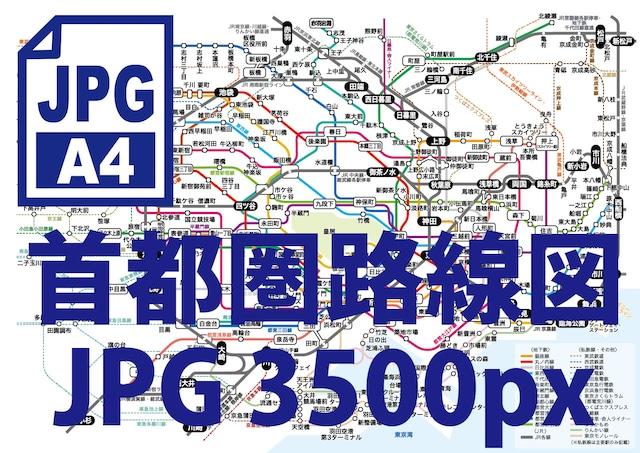 首都圏路線図(画像データ3500px)