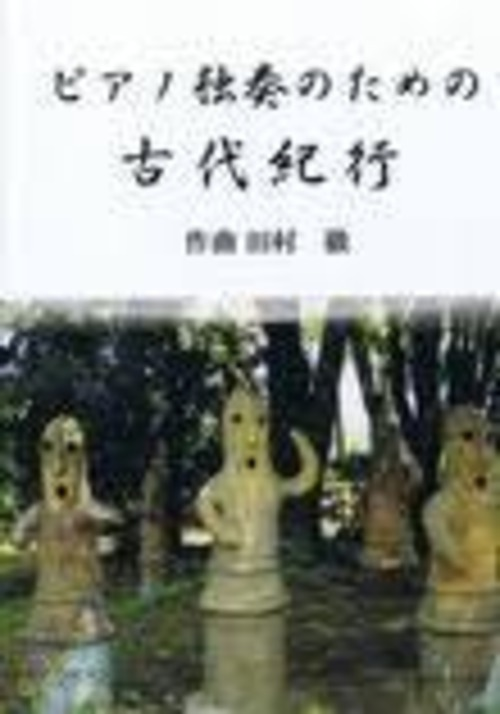 T1807 古代紀行(ピアノ/田村徹/楽譜)