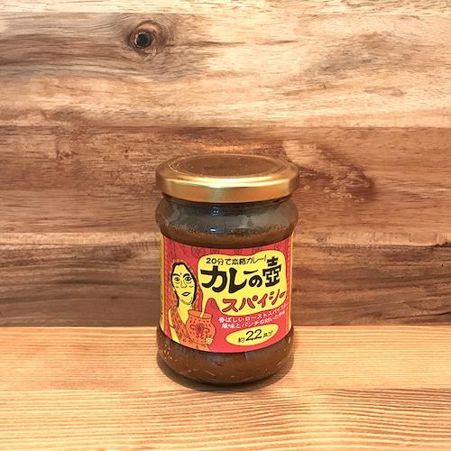 カレーの壺 スパイシー 【動物性原料・化学調味料・保存料・小麦粉不使用】